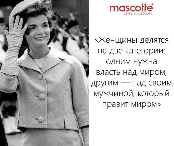 Mascotte - официальная страница бренда в сети #цитаты