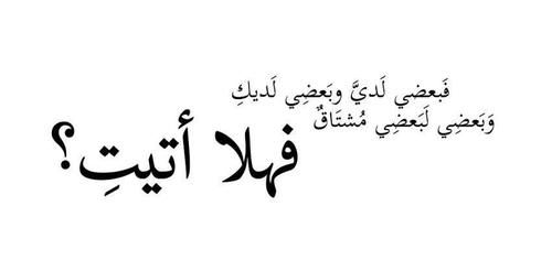 So a part of me is with me, and another part of me is with you and I miss myself without you Wont you come?-Mahmoud Darwish