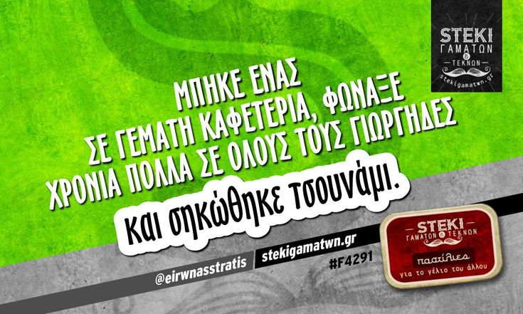 Μπήκε ένας σε γεμάτη καφετέρια @eirwnasstratis - http://stekigamatwn.gr/f4291/