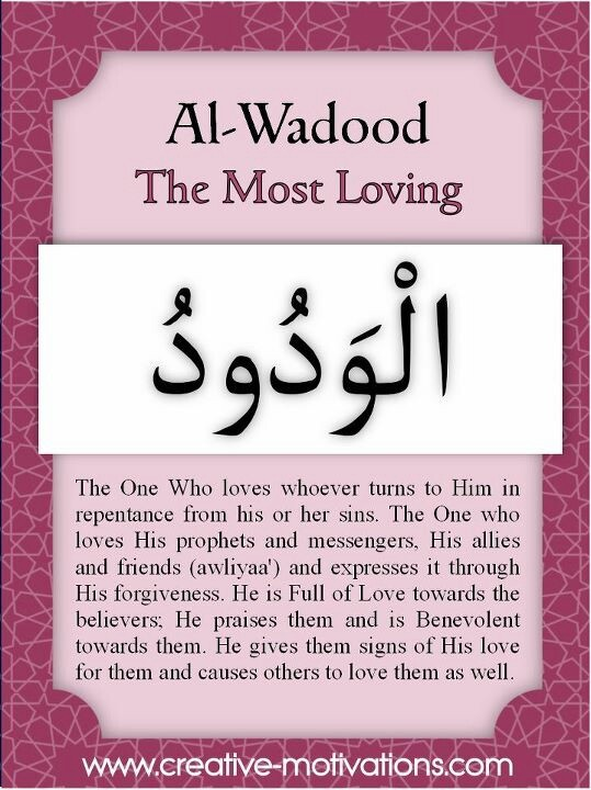 The 99 Countdown-- Day 14: Al Wadood. Follow on Facebook: www.facebook.com/Creative.Motivations.Charts --or--  https://www.facebook.com/events/55558685