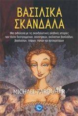 Βασιλικά σκάνδαλαΜια ανθολογία με τις σκανδαλιστικές αληθινές ιστορίες των πλέον διεστραμμένων, εκκεντρικών, ακόλαστων βασιλιάδων, βασιλισσών, τσάρων, παπών και αυτοκρατόρων