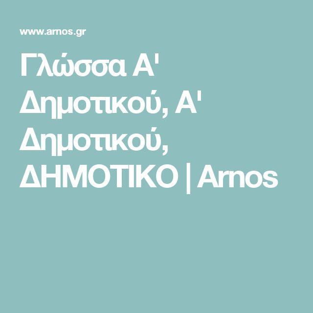 Γλώσσα Α' Δημοτικού, Α' Δημοτικού, ΔΗΜΟΤΙΚΟ | Arnos