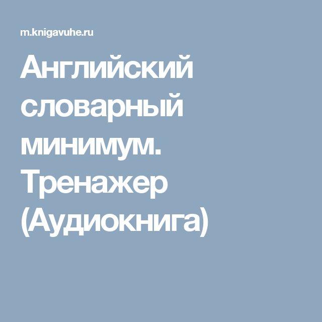 Английский словарный минимум. Тренажер (Аудиокнига)