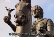 Ο Τάφος του Μέγα Αλέξανδρου (National Geographic)