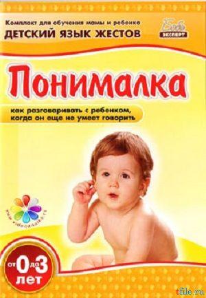 Понималка. Детский язык жестов. Первые жесты. (Антон Маниченко) [2009, Обучающее видео, DVDRip]