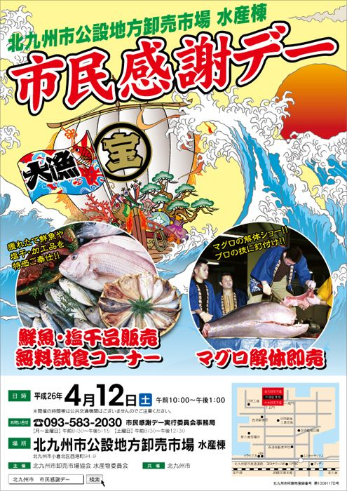 魚市場イベントフライヤーデザイン作品
