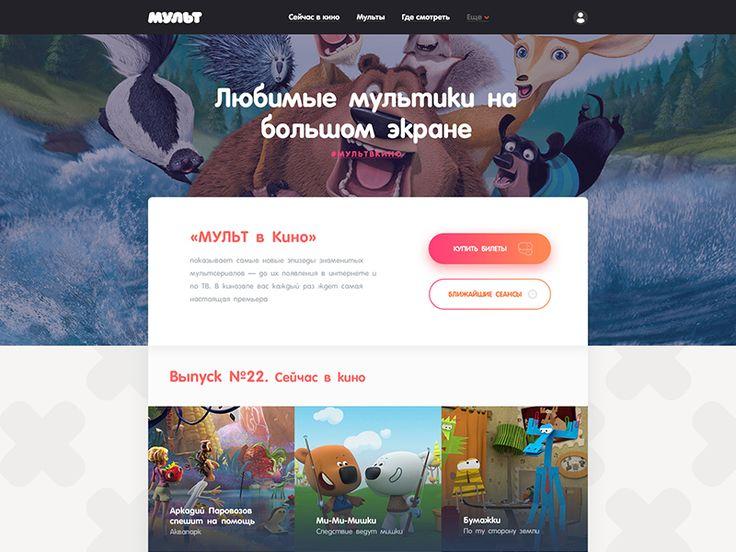 Homepage v1. Multvkino. by BASOV DESIGN