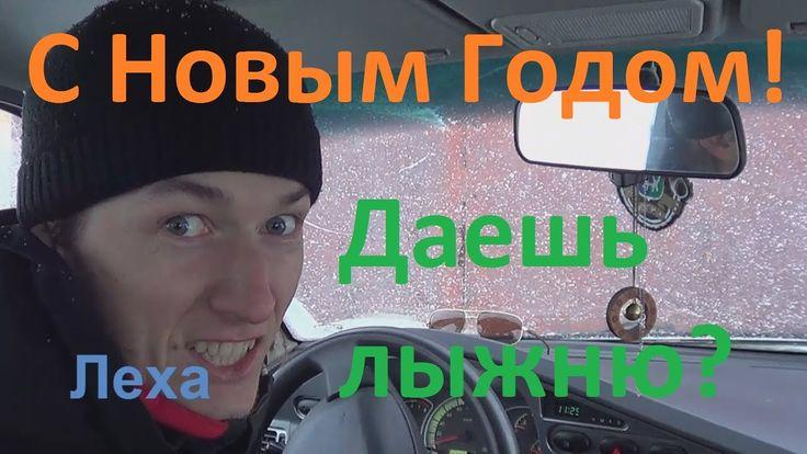 2 января 2017 Отдых на лыжах. ХМАО - Югра. п. Междуреченский.