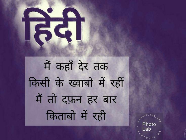 #poetry #lovequotes #new_year #like4like #qoutes #hindi #urdu #sayari #missu #mylove #likeforfollow #commentforcomment  #year  #divyansh_pathak  #pain_  #isq  #writter  #instagram  #writersofinstagram  #insta_post  #kumar_vishwas @divpathak.dp