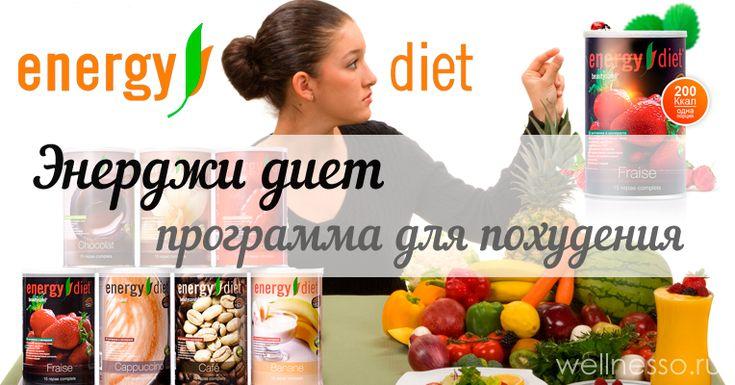 Программа питания Energy diet