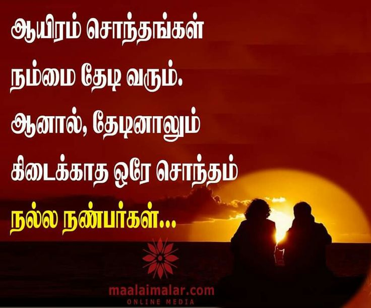 True friends | kavithai | Pinterest | True friends and ...