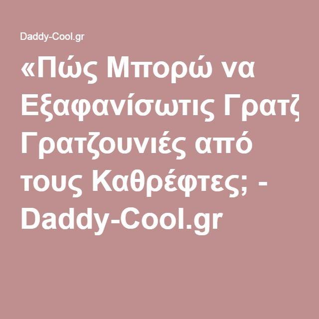 «Πώς Μπορώ να Εξαφανίσωτις Γρατζουνιές από τους Καθρέφτες; - Daddy-Cool.gr