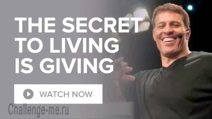 В чем секрет Жизни и секрет Богатства! Энтони Роббинс