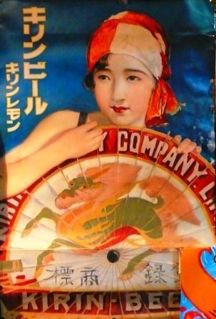 レトロポスター キリンビール - 団塊の青春と昭和の東京