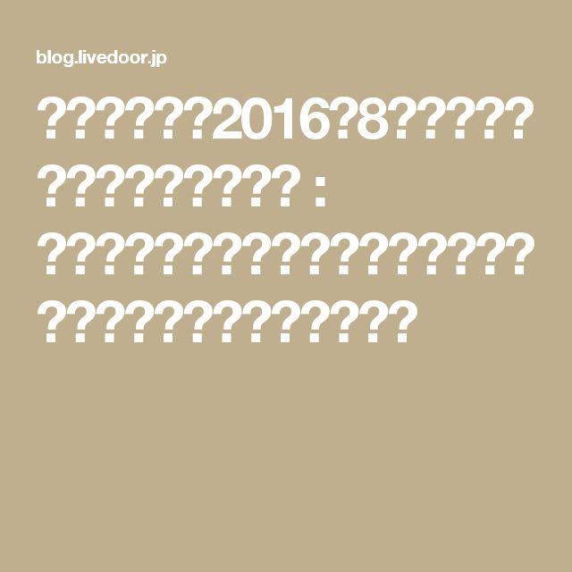 あむゆーず☆2016年8月度 人気編み図ランキング! : 楽しい手芸のハマナカのホームページ あむゆーず のぶろぐです