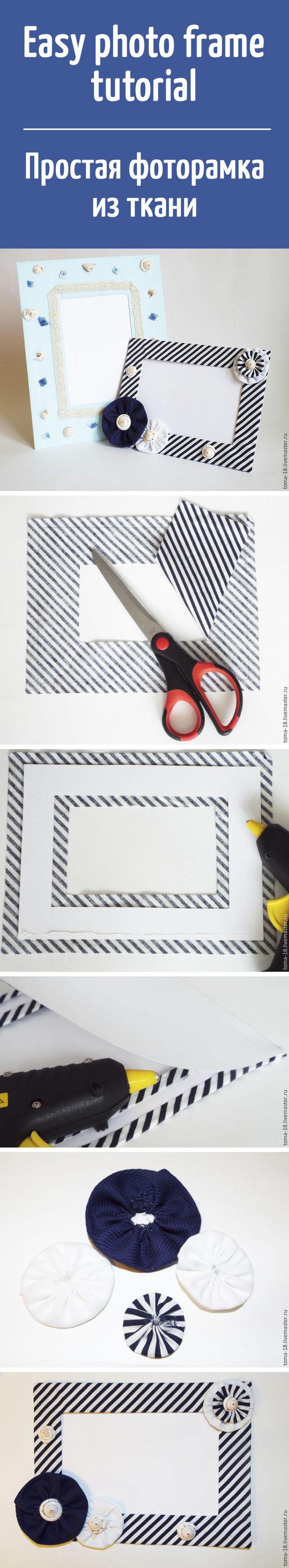Простая фоторамка в морском стиле из ткани своими руками / Easy frame tutorial #DIY