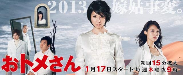2013 Winter  Otomesan (おトメさん)
