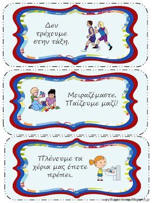 Για τους κανόνες της τάξης μας, φέτος, χρησιμοποίησα το βιβλίο που μου έδωσε η καλή συνάδελφος Λίλα Ζερμπίνη (το έχει μεταφράσει κιόλας, δ...