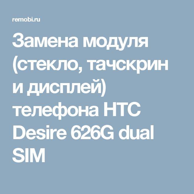 Замена модуля (стекло, тачскрин и дисплей) телефона HTC Desire 626G dual SIM