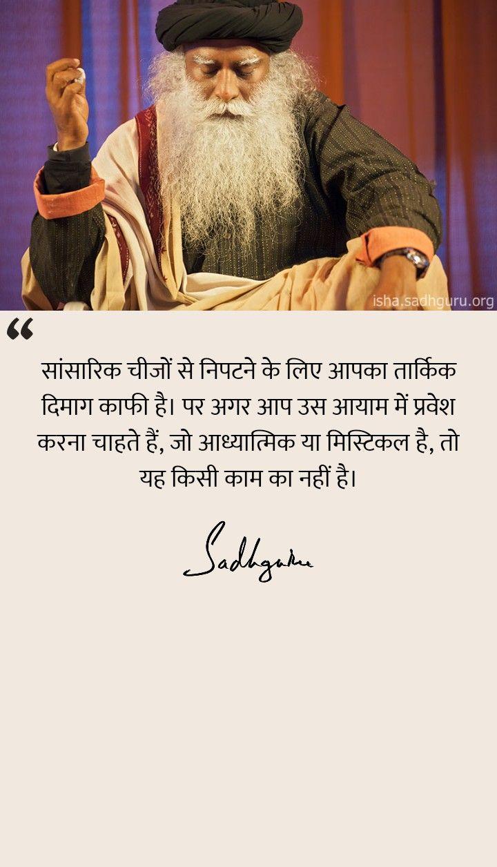 sadhguru quotes in hindi  Mystic quotes, Hindi quotes, Osho quotes