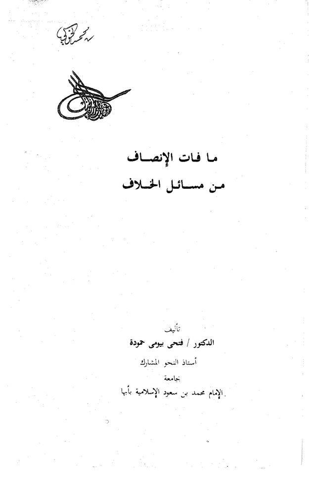 ما فات الإنصاف من مسائل الخلاف Https Archive Org Download Adel Arabi7000 X Arabi08937 Pdf Calligraphy Arabic Calligraphy Arabic