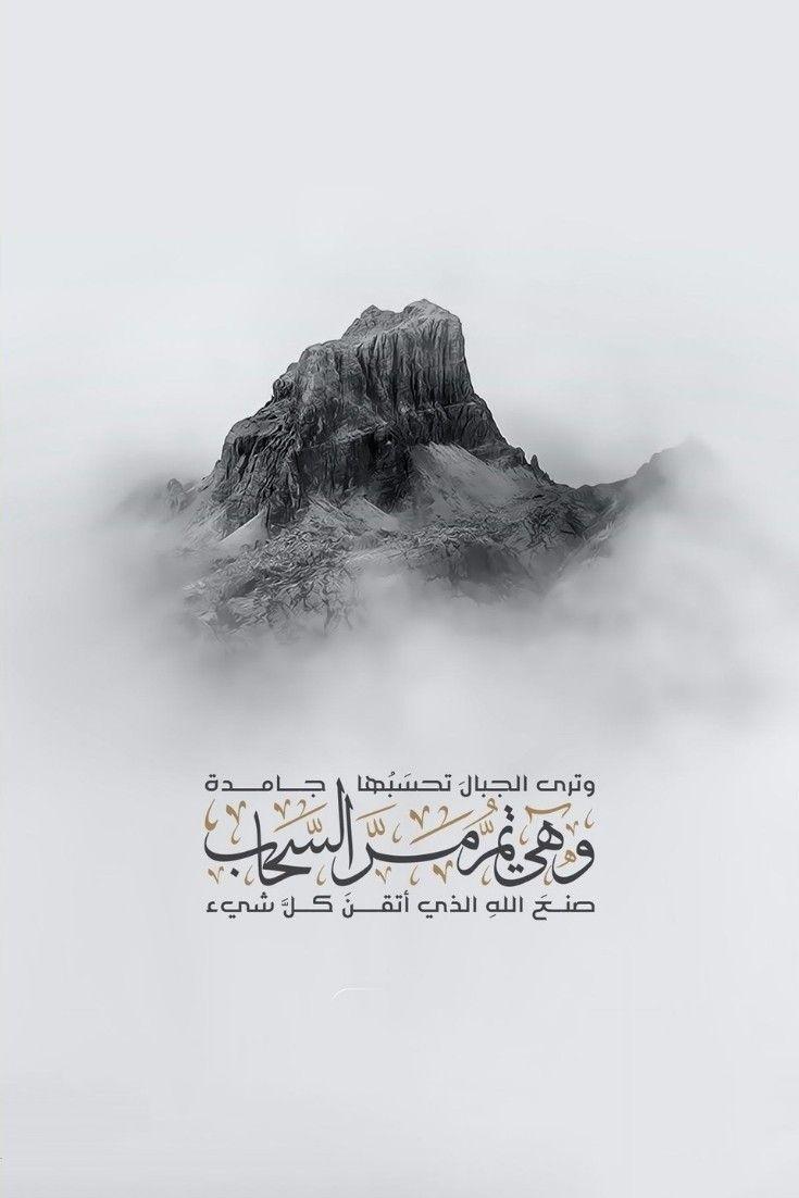 قرآن كريم آية و ت ر ى ال ج ب ال ت ح س ب ه ا ج ام د ة و ه ي ت م ر م ر الس ح اب Islam Quran Poster Movie Posters