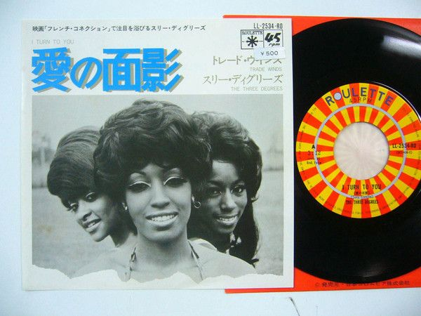 The Three Degrees-I Turn To You / Trade Winds 1972