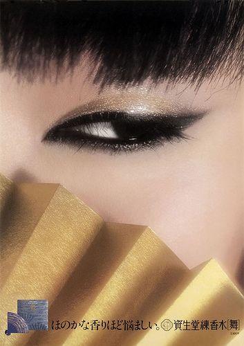 Japanese model Sayoko Yamaguchi in a 1973 cosmetics advertisement.