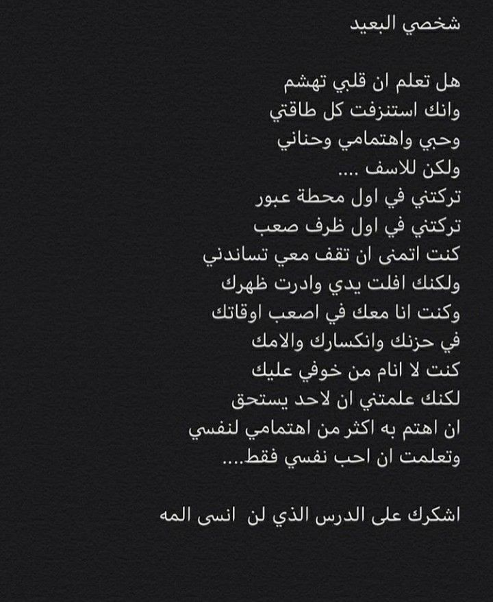 Pin By Syeℓma ۦ On شعور فضفضة Beautiful Arabic Words Words Quotes Some Words