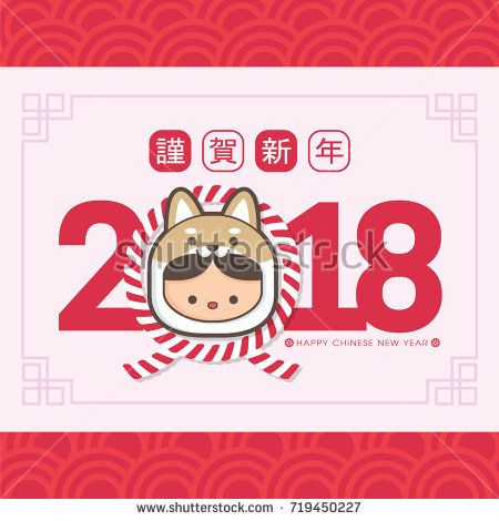 34 best 2018 Chinese New Year, Year of Dog images on Pinterest - new year greeting card template