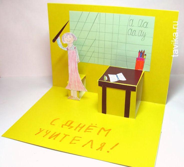 Сделать открытку своими руками на день рождения учительнице пошагово