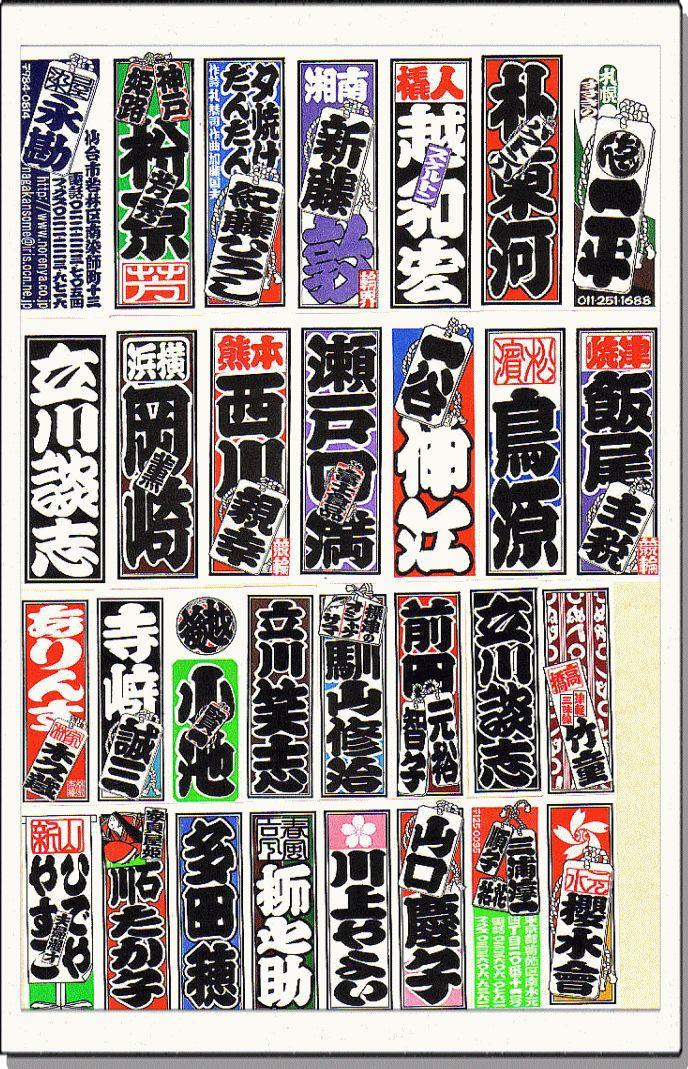 『江戸文字の文志ホームページ』~豆札シール(千社札シール)