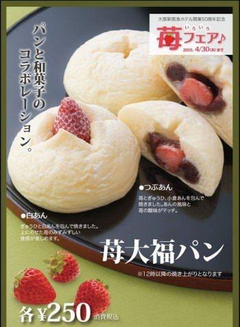 パンなの?和菓子なの?もちもち「苺大福パン」が大阪新阪急ホテルから