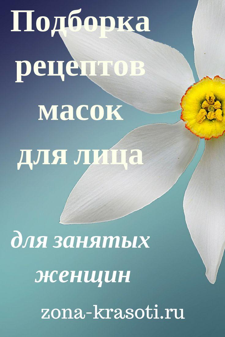 #Рецепты масок для лица для работающих женщин: #красота гарантирована, а времени минимум. К тому же #recipes на русском языке