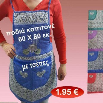 Ποδιές κουζίνας καπιτονέ με τσέπες 60 Χ 80 εκ. σε διάφορα χρώματα 1...