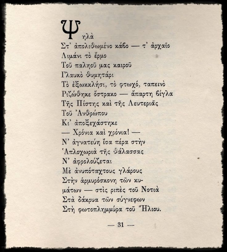 ΣΗΜΑΝΤΡΟΝ