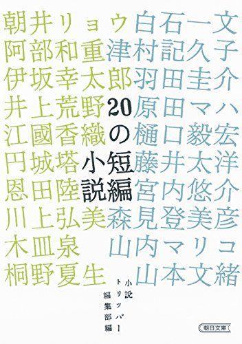 20の短編小説 (朝日文庫)