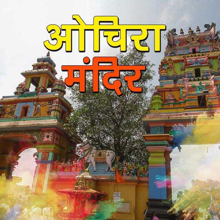 ओचिरा मंदिर | ओचिरा मंदिर के निराकार देवता की पूजा करने के लिए बिना किसी धार्मिक श्रद्धा के साथ हर रोज सैकड़ों भक्त इस मंदिर में आते हैं। इस वीडियो में देखिये इस अद्वितीय मंदिर के बारे में अधिक जानकारी - http://bit.ly/2rQzmQ4 #Artha #OchiraTemple #Hinduism #Kerala