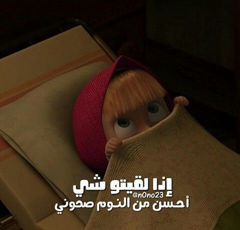 Pin By Maissa On فله تايم Funny Photo Memes Funny Arabic Quotes Crazy Funny Memes