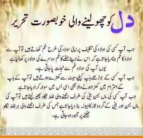 Heart touching saying Urdu Pinterest Sayings and Heart