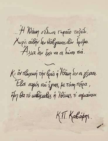 K.P. Kavafis - Ithaka / greek poet