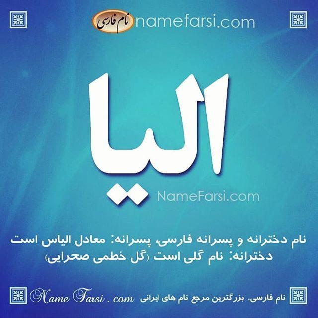 معنی اسم الیا Elya اسم دختر با ا در حال حاضر در ایران نیز فقط برای نام دختر مورد تایید است از یک تا ده به اسم الي Company Logo Vimeo