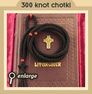 Orthodox prayer ropes hand tied from black wool. One by one lovingly and uniquely crafted with attention to detail. Available in sizes up to 300 knots. Online ordering and worldwide shipping.