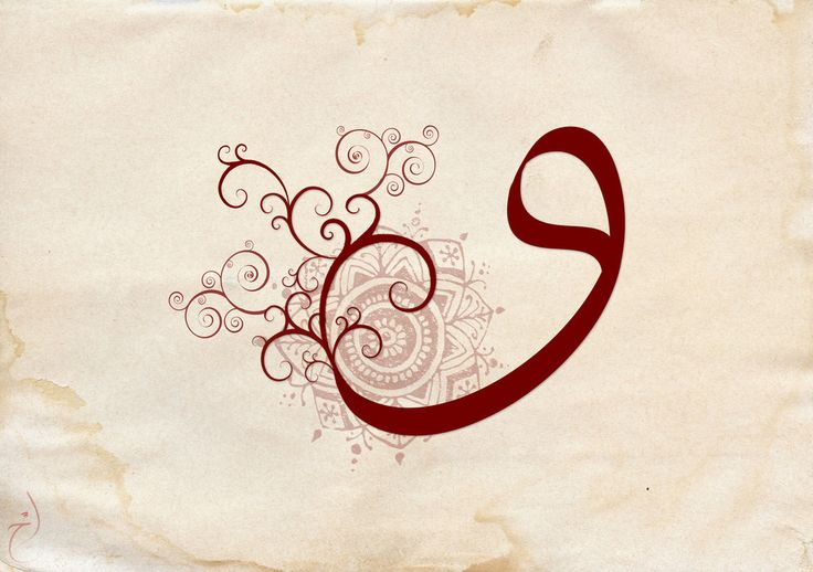 Waw, an Arabic letter, is also used as conjunction 'and' in Arabic language.  It is called the letter of love for it is the place of meeting between things; if it wasn't for waw things would not be able to come together. Hence, it is the letter of love in Islamic calligraphy.
