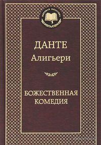 Божественная Комедия. Данте Алигьери