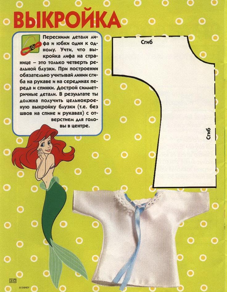 Moldes de ropa para muñecas :lodijoella: Blouses, Ropa Muñeca, Clothing, Dolls Clothing, Clothes, Barbie Clothing, Barbie Boutiques, Barbie Dolls