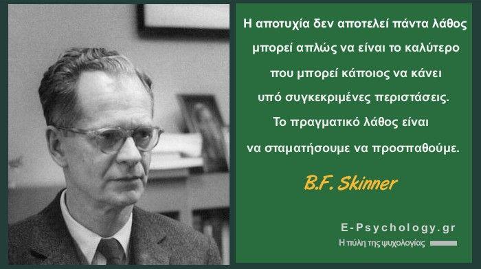 #skinner #e-psychology.gr #psychology Αμερικανός ψυχολόγος ο οποίος επηρέασε σε μεγάλο βαθμό τη θεωρία του συμπεριφορισμού και τον κλάδο της πειραματικής ψυχολογίας. Ο ίδιος αποκαλούσε τη δική του προσέγγιση «ριζοσπαστικό συμπεριφορισμό».
