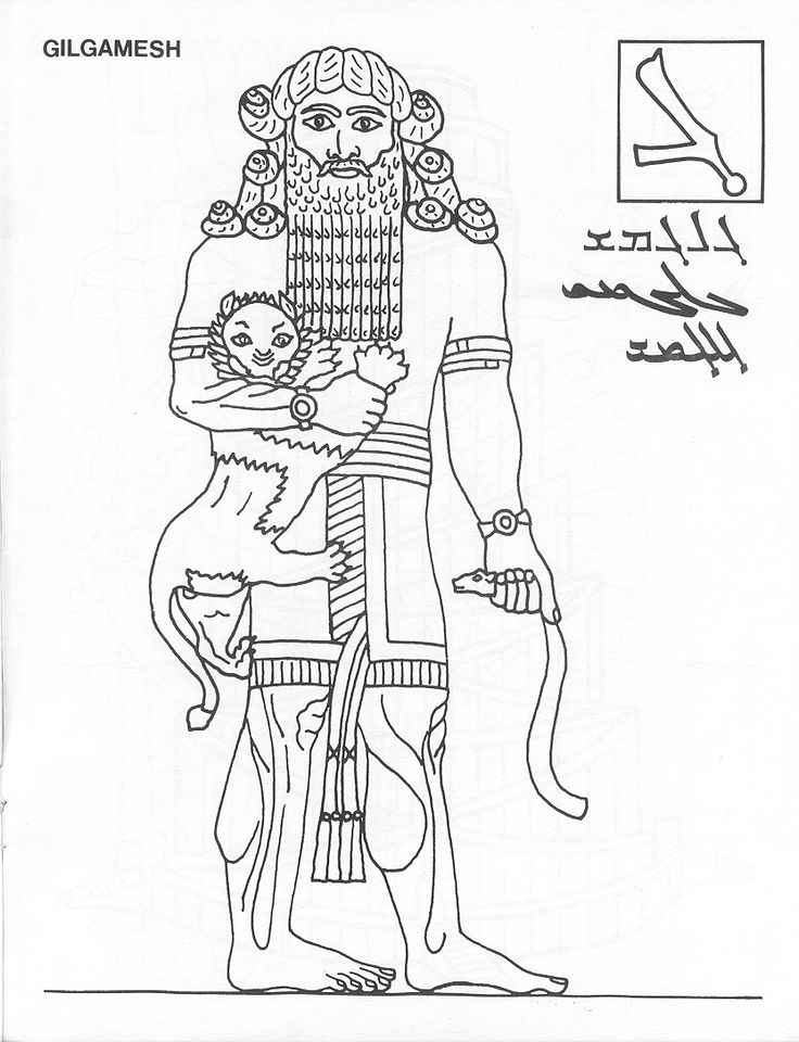 Gilgamesh coloring page http://www.bbc.co.uk/history/ancient/cultures/mesopotamia_gallery.shtml