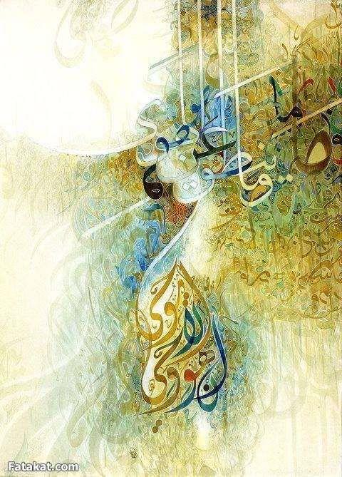 ♥من روائع الخط العربي♥ - منتدى فتكات