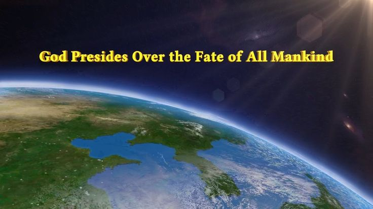 Dear brother and sister, God bless you! We all believe God, do you know how God preside over the fate of mankind? How should we practice and treat God to get God's blessing today? I get the answers from this video, let's discover the truth together!